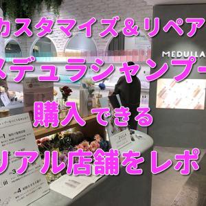 MEDULLA(メデュラ)が購入できる店舗へ行ってみました!現役美容師の直撃取材!香り(匂い)も詳細レビュー!