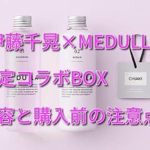 メデュラから『伊藤千晃 × MEDULLA』コラボ限定BOXが発売!気になる処方内容と限定特典の内容は?