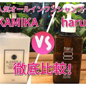 KAMIKAカミカVSハル徹底比較。どっちを選ぶかもう迷わない。現役美容師が公正ジャッジ
