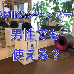 KAMIKAカミカシャンプーを男性が使って得られる7つの効果と3つのデメリット!現役男性美容師の解説。