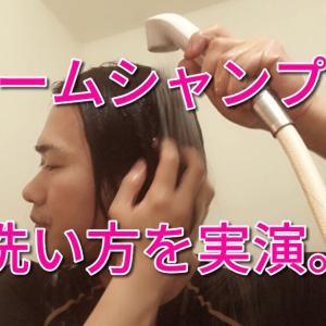 KAMIKAクリームシャンプーの使い方。画像付きで具体的な洗い方を実演解説!