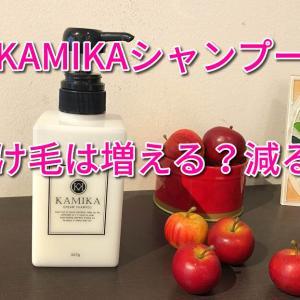 KAMIKAカミカクリームシャンプーが抜け毛予防に効果的な5つの理由。抜け毛が多い時に見直す3つのこと。