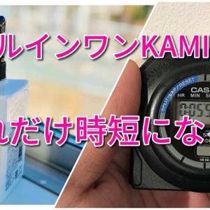 オールインワンシャンプー「KAMIKA」は実際どれぐらい時短になる?王道のヘアケアと比較検証!
