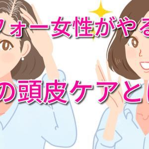 40代の女性に必要な3つの頭皮ケアとは?髪と頭皮に起こる5つの変化と具体的な対策を徹底解説!