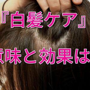 人気のオールインワンシャンプー「白髪ケア」の意味とは?実際に得られる5つの効果。