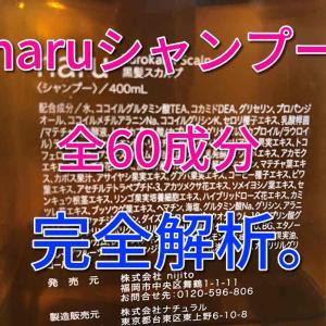 【完全版】haruシャンプー全成分解析。
