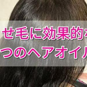 くせ毛におすすめのヘアオイル厳選3つ。現役美容師がうねり改善&ツヤ出しに効果的な逸品オイルを紹介!