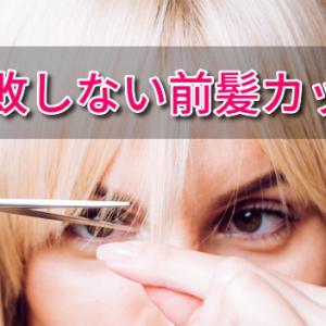 【コロナ対策】失敗しないセルフ前髪カットのやり方動画まとめ。流しバング・ぱっつん前髪どちらも1分で簡単にできる!