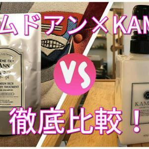 クレムドアン×KAMIKA(カミカ)徹底比較。どっちがいいのかもう迷わない。現役美容師が公正ジャッジ