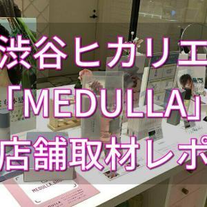 「メデュラ」渋谷ヒカリエSinQs店へ行ってみました。頭皮診断に再びチャレンジした結果は?