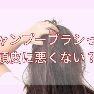 シャンプーブラシは本当に必要?髪と頭皮に対する5つのメリットと3つのデメリットを現役美容師が徹底解説。