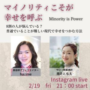 2/19(金)1夜限定・インスタグラムコラボライブ開催のお知らせ