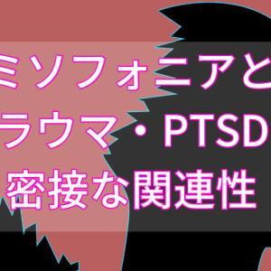ミソフォニアを理解するうえで知っておくべき、PTSDとトラウマの違い。負の条件反射を食い止めるには?