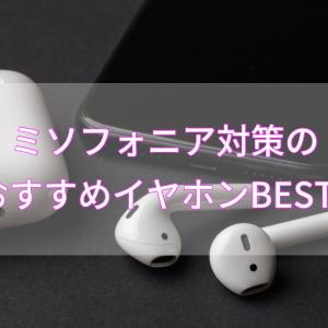 ミソフォニアにおすすめのイヤホンBEST3。評価基準はトリガー音の『消音機能』だけに徹底フォーカス!