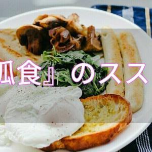 ミソフォニアで食事中の音を耐えてはいけない2つの理由と、孤食の許可を得るための多様なアイデア。