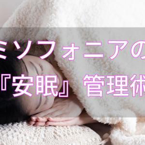 睡眠の質を上げて、音ストレスで「凹みにくい自分」に整える4つの手段。使えるものは何でも使う!
