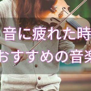 苦手な音で凹んでしまった時におすすめの音楽6選。気分の立ち直りをサポートする「効く音楽」はどれ?