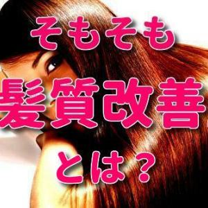 髪質改善とは?髪質改善トリートメントメニューの内容と効果の違い、デメリットまとめ