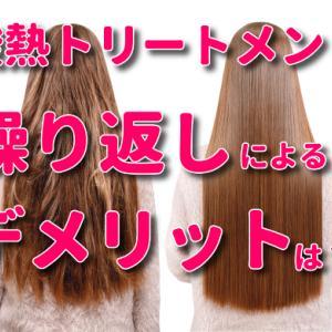 酸熱トリートメントの失敗から判明した7つのデメリット!酸トリの回数を重ねた髪は一体どうなる?
