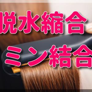 【酸熱トリートメントまとめ】 脱水縮合とイミン結合のメカニズム、酸の種類が違うことによって変わる髪質改善効果の違い!