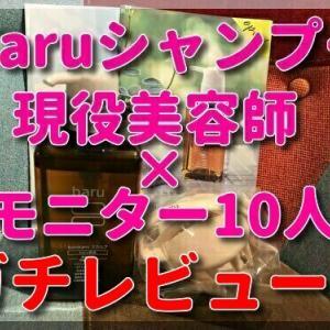haru(ハル)シャンプーを美容師が使ってみた!成分分析・モニター10人の辛辣口コミレビューあり!一番向いている髪は?