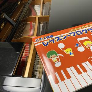 ストリートピアノ動画から体験レッスン〜ご入会ありがとうございます。