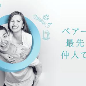 マッチングアプリで結婚できた人の7つの共通点