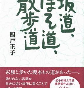 岩手県芸術選奨受賞