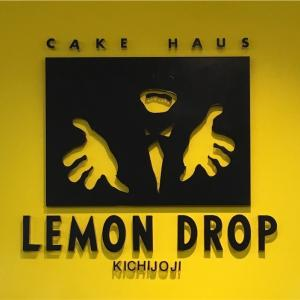 吉祥寺のおすすめしたい誕生日ケーキはレモンドロップのコレだ