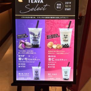 タピオカスタンド ティーバで新商品!紫いもミルクティーってどんな味?