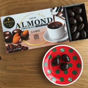 これはうまい!丸山珈琲監修のロッテアーモンドチョコレートとチョココ