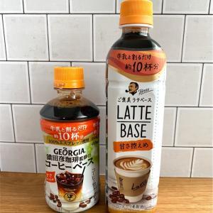 サントリーラテベースとジョージアコーヒーベース飲み比べ