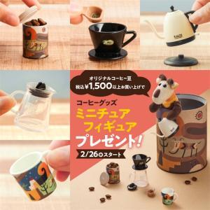 カルディ コーヒー豆購入でミニチュアフィギュアをプレゼント!