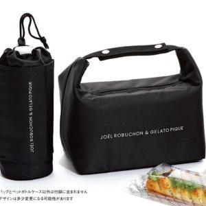 ジョエルロブションとかポールとかルクルーゼとか、飲食系ブランドが雑誌付録になってるよ