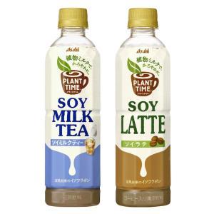 女子美とコラボ!アサヒ飲料の新ブランドプラントタイムからミルクティーとラテが発売