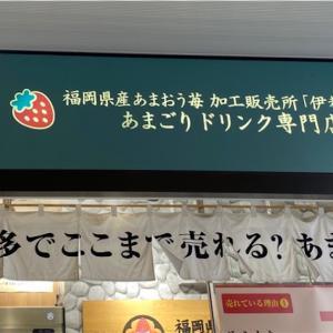 福岡の名産あまおうを使った伊都きんぐの苺スムージーが東京でも飲めた!