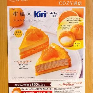 kiri×清見オレンジの爽やかケーキがコージーコーナーから発売されるよ
