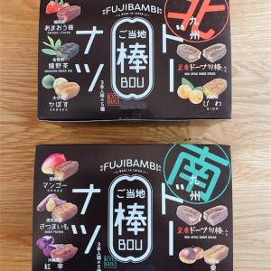 熊本の定番土産 フジバンビのご当地棒ドーナツで九州の名産を知る