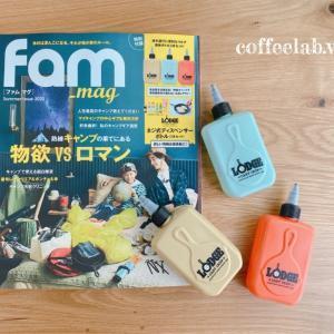 雑誌ファムマグの付録 ネジ式ディスペンサーボトルがなかなか好感触