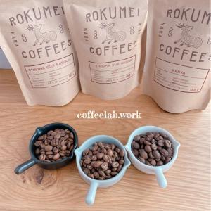 アフリカンコーヒー3種飲み比べセット コーヒー豆の精選方法の違いもみてみよう