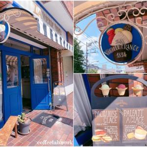 おしゃれアイスクリーム♪仙川 ラ・ヴィエイユ・フランスでパレアグラスとダコワーズグラスをお買い上げ