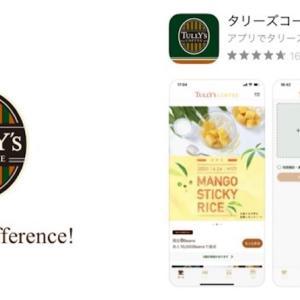 タリーズ公式アプリが登場!ダウンロードでサンクスチケットゲット!