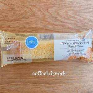 ファミマ キハチのワンハンドフレンチトースト【コンビニ】