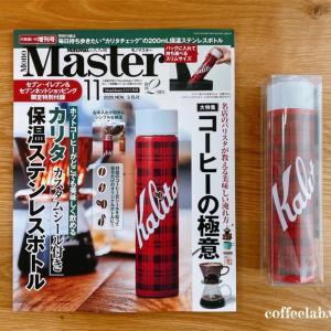 モノマスター11月号は付録のカリタがかわいい〜◇雑誌付録レビュー