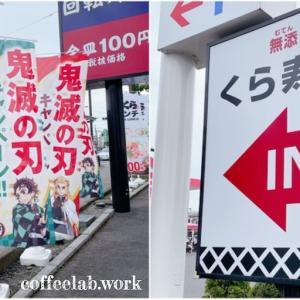 くら寿司 鬼滅の刃 映画公開キャンペーン!クリアファイルやガチャポンでグッズをゲット