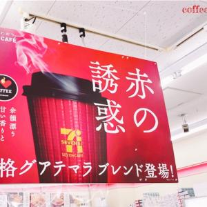 セブンイレブン新登場グアテマラブレンドとホットコーヒーを飲み比べ【コンビニコーヒー】