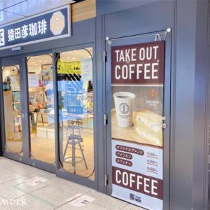 東京駅で猿田彦珈琲の文字発見!新幹線乗換口すぐのSTANDBY TOKYO