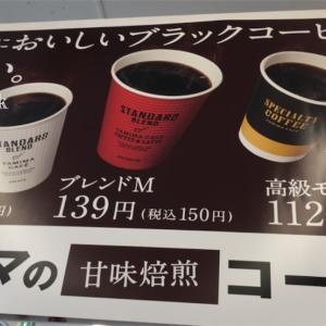 稲垣吾郎がファミマのCMに!新ブレンド甘味焙煎、本気のコーヒーは甘い!【コンビニコーヒー】