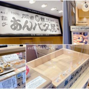 岡田謹製あんバタパンは限定300個!お土産スイーツにピッタリ@東京ギフトパレット