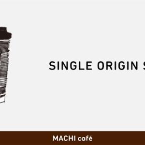 ローソン シングルオリジンコーヒーまとめ MACHI café